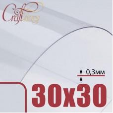 Лист пластика 30х30 см (прозрачный) с закругленными углами (3 шт.) 0,3 мм