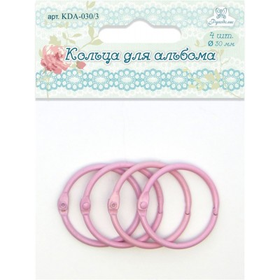 Кольца для альбомов розовые, 30 мм