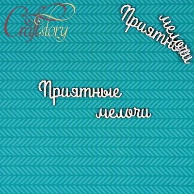 Чипборд Приятные мелочи 2
