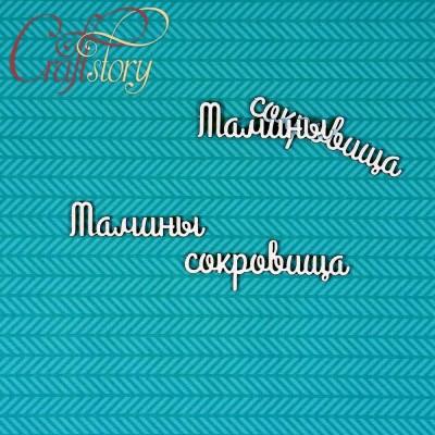 Чипборд Мамины сокровища 2