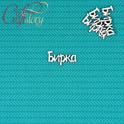 Чипборд Бирка