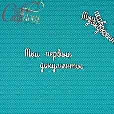 Чипборд Мои первые документы 2
