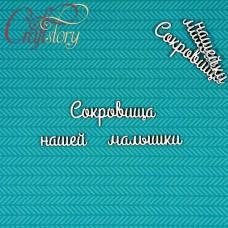 Чипборд Сокровища нашей малышки 2