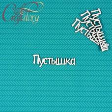 Чипборд Пустышка