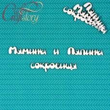 Чипборд Мамины и папины сокровища 3