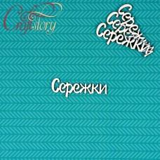 Чипборд Сережки