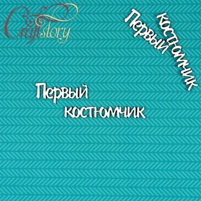 Чипборд Первый костюмчик