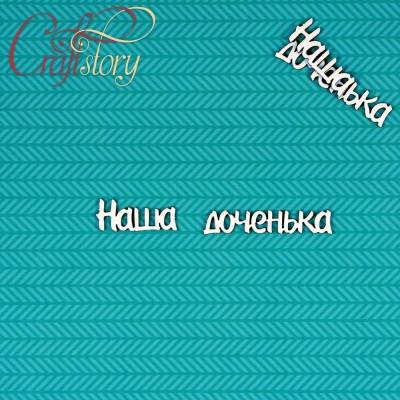 Чипборд Наша доченька