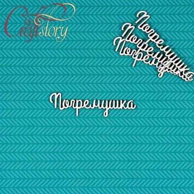 Чипборд Погремушка 2
