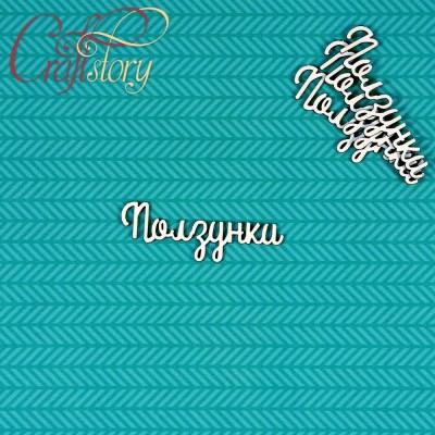 Чипборд Ползунки 2