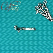Чипборд Пустышка 2
