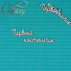 Чипборд Первый костюмчик 2