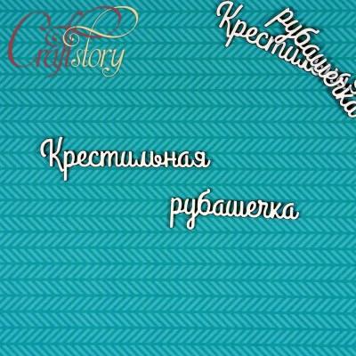 Чипборд Крестильная рубашечка 2