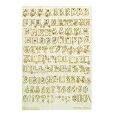 Чипборд Надписи. Алфавит