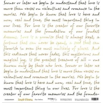 Бумага для скрапбукинга Про любовь