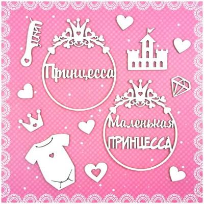 Чипборд Набор для принцессы