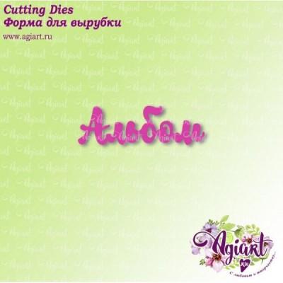 Нож для вырубки Альбом