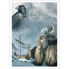 Тканевая карточка Викинги - Легенда