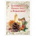 Тканевая карточка Новогоднее счастье - Аромат праздника